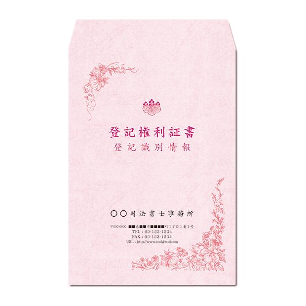 封筒ピンク