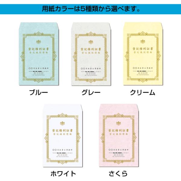 封筒金テイスト2カラー