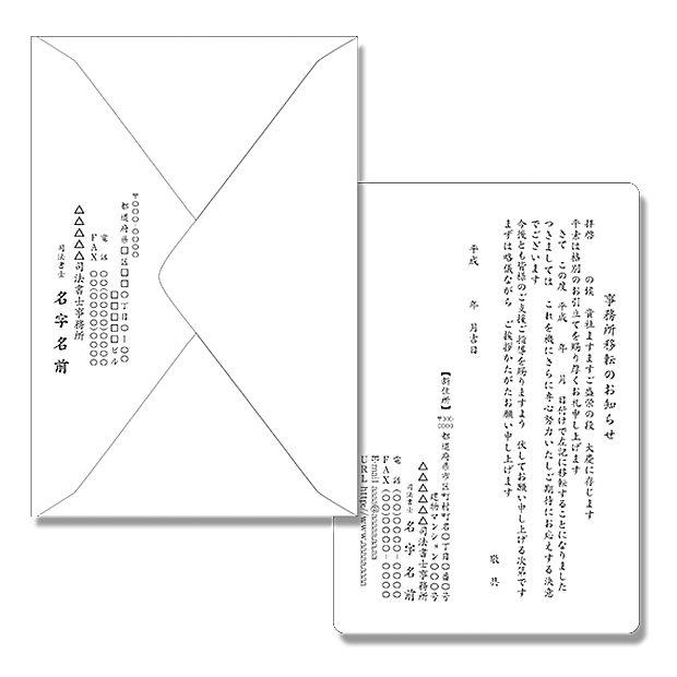 挨拶状 単カード・封筒セット