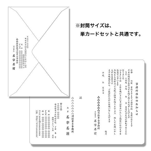 挨拶状 2面カード・封筒セット